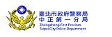 臺北市政府警察局中正第一分局, 另開視窗.